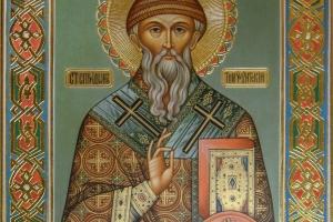 Св. Спиридон Тримифунтский